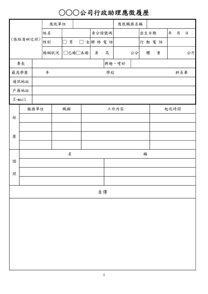 行政工作應徵履歷格式